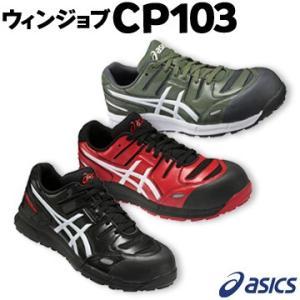 アシックス asics ウィンジョブCP103 FCP103 配送 車整備 建設 機械機器製造 作業靴 yojo