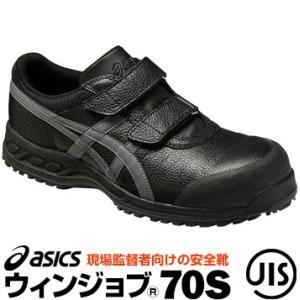 アシックス asics ウィンジョブ70S FFR70S 機械機器製造用作業靴 yojo
