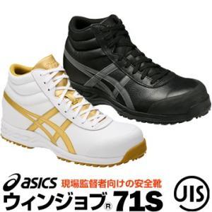 アシックス asics ウィンジョブ71S FFR71S 機械機器製造 建設 プロスニーカー 作業靴 yojo