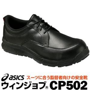 アシックス asics ウィンジョブCP502 FCP502 管理 監督者用安全靴 yojo