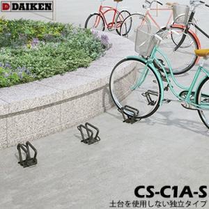 ダイケン DIKEN サイクルスタンド CS-C1A-S 独立式スタンド 1台 施工場所に合わせて自由に設置可能 yojo
