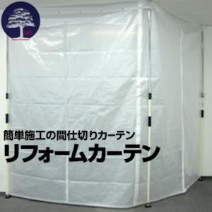 リフォームカーテン カーテン2枚+支柱3本 間仕切り 内装工事|yojo