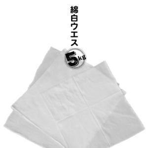 綿白ウエス  5kg 油 オイル汚れ ふき取り ウェス 拭き取り 掃除|yojo