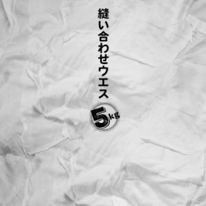 綿縫い合わせウエス  5kg 油 オイル汚れ ふき取り ウェス 拭き取り 掃除|yojo
