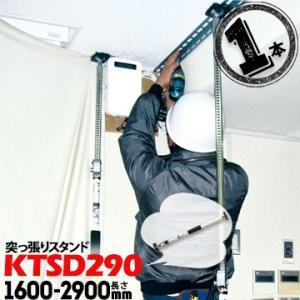 突っ張りスタンド KTSD-290 長さ1600〜2900mm 1本 カーゴバー 天井作業の補助 仮止め  仮設柱 ラック 荷台の仕切り|yojo