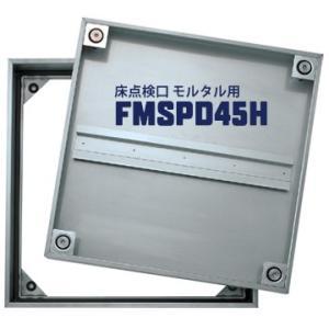 ダイケン DAIKEN 床点検口 FSMPD45H 450×450mm ステンレス製 防臭防水タイプ ハンドル付き モルタル用|yojo