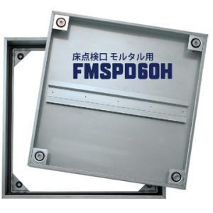 ダイケン DAIKEN 床点検口 FSMPD60H 600×600mm ステンレス製 防臭防水タイプ ハンドル付き モルタル用|yojo