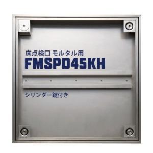 ダイケン DAIKEN 床点検口 FSMPD45KH 450×450mm ステンレス製 防臭防水タイプ ハンドル付き モルタル用 シリンダー錠付き|yojo
