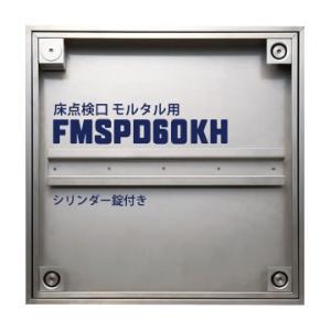 ダイケン DAIKEN 床点検口 FSMPD60KH 600×600mm ステンレス製 防臭防水タイプ ハンドル付き モルタル用 シリンダー錠付き|yojo