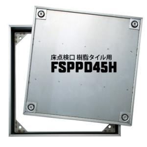 ダイケン DAIKEN 床点検口 FSPPD45H 450×450mm ステンレス製 防臭防水タイプ ハンドル付き 樹脂タイル専用|yojo