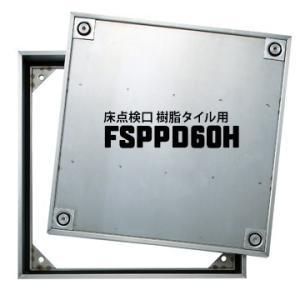 ダイケン DAIKEN 床点検口 FSPPD60H 600×600mm ステンレス製 防臭防水タイプ ハンドル付き 樹脂タイル専用|yojo