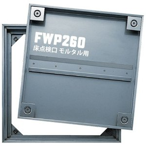 ダイケン DAIKEN 床点検口 FWP260 600×600mm ステンレス製 防臭防水タイプ ハンドル付き モルタル用 上部止水式|yojo