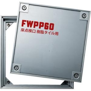 ダイケン DAIKEN 床点検口 FWPP260 600×600mm ステンレス製 防臭防水タイプ ハンドル付き 樹脂タイル専用 上部止水式|yojo