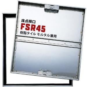ダイケン DAIKEN 床点検口 FSR45 450×450mm ステンレス製 モルタル用 樹脂タイル用 兼用タイプ|yojo