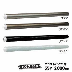 エラストパイプ 輝 35Φx2000mm(1本) エラストマー樹脂 アルミ芯|yojo