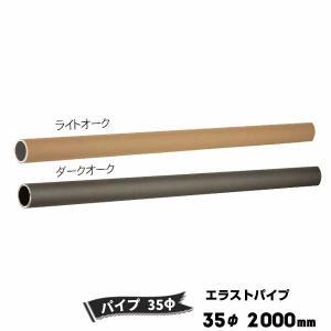 エラストパイプ 35Φx2000mm(1本) エラストマー樹脂 アルミ芯 オーク ライトオーク|yojo