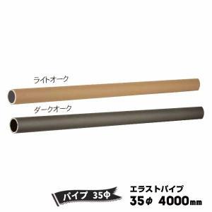 エラストパイプ 35Φx4000mm(1本) エラストマー樹脂 アルミ芯 オーク ライトオーク|yojo