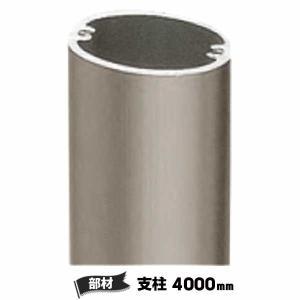 支柱部材 4000mm NO.3064(1個) 屋外手摺 部材|yojo