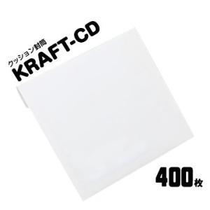 内側エアーキャップ クッション封筒 CDサイズ(400枚セット) エアー緩衝材 ポスト投函封筒 内部エアバブル|yojo