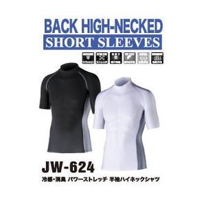 冷感・消臭 パワーストレッチ 半袖ハイネックシャツ 5枚 JW-624 おたふく手袋 サイズ:3L/LL/L/M/S|yojo