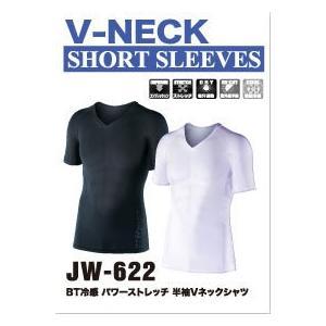 BT冷感 パワーストレッチ 半袖Vネックシャツ 5枚 JW-622 おたふく手袋 サイズ:LL/L/M|yojo