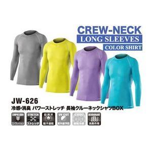 冷感・消臭パワーストレッチ長袖クルーネックシャツBOX 5枚 JW-622 おたふく手袋 サイズ:フリーサイズ|yojo