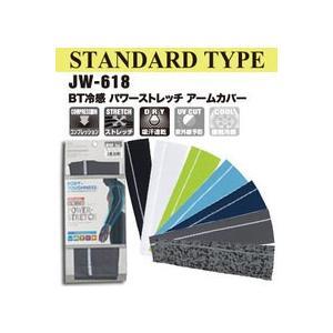 BT冷感 パワーストレッチ アームカバー JW-618 おたふく手袋 5組|yojo
