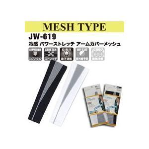 冷感 パワーストレッチ アームカバー メッシュ JW-619 おたふく手袋 5組|yojo