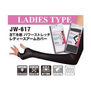 BT冷感 パワーストレッチ レディースアームカバー JW-617 おたふく手袋 5組|yojo