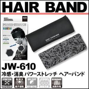 冷感・消臭 パワーストレッチ ヘアバンド JW-610 おたふく手袋 5枚|yojo