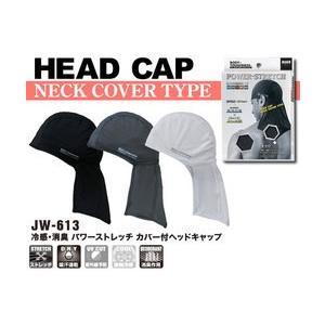 冷感・消臭 パワーストレッチ カバー付 ヘッドキャップ JW-613 おたふく手袋 5枚|yojo