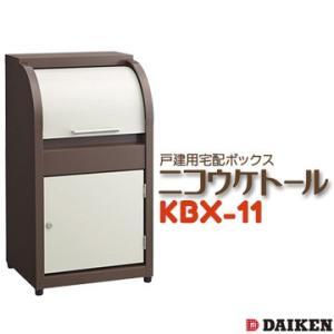 期間限定 特別価格 宅配ボックス 戸建用 KBX-11 ニコウケトール DAIKEN ダイケン yojo