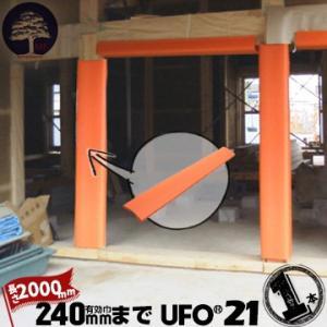 UFO 21 1本 有効枠240mm程度まで×長さ2000mm 柱 足場単管 開口枠 階段の笠木 手摺 養生材|yojo