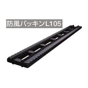 フクビ 防風パッキンL105 DPBL10  20×102×910mm   428-1510  10個   基礎パッキン 床下 工事|yojo