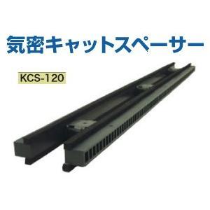 タカヤマ金属 気密キャットスペーサー KCS-120  120×910×20mm   415-5760  20本   換気 基礎パッキン 床下 工事|yojo