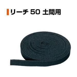 日本住環境 リーチ50土間用  10mm×50mm×10m   138-5210  8巻   基礎パッキン 床下 工事|yojo