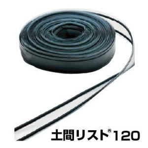 日本住環境 土間リスト120  10mm×120mm×20m   138-5320  2巻   基礎パッキン 床下 工事|yojo
