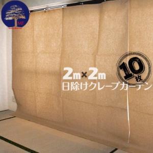 日除けクレープカーテン 2000(10枚/セット)紫外線によ...