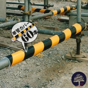 単管カバー トラ模様 60本 養生材 単管足場の養生 単管足場の養生 注意喚起 単管クッション|yojo