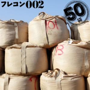 フレキシブルコンテナバッグ #002 丸型 排出口なし 反転ベルトあり 1トン用 50枚|yojo