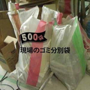 ゴミ分別袋 ライン入 500枚 養生材や現場の廃材入れに|yojo