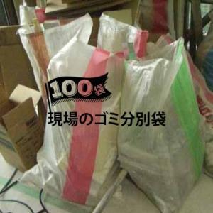 ゴミ分別袋 ライン入 100枚 養生材や現場の廃材入れに|yojo