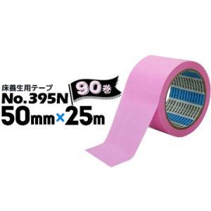 養生テープ 日東電工 #395N さくら色 50mm×25m 90巻 床養生用テープ ピンク|yojo