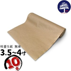 柱養生紙 3.5〜4寸用 「無地」 10本 養生材 柱の保護に|yojo