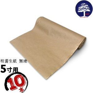 柱養生紙 5寸用 「無地」 10本 養生材 柱の保護に|yojo