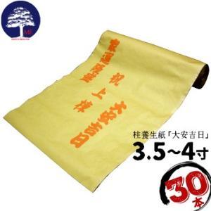 柱養生紙 3.5寸〜4寸用 印刷「大安吉日」 30本 養生材 柱の保護に|yojo