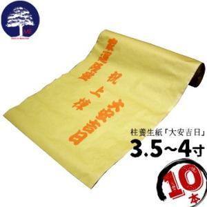 柱養生紙 3.5寸〜4寸用 印刷「大安吉日」 10本 養生材 柱の保護に|yojo