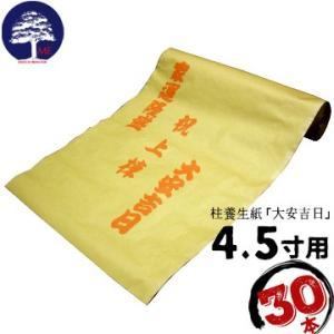 柱養生紙 4.5寸用 印刷「大安吉日」 30本 養生材 柱の保護に|yojo