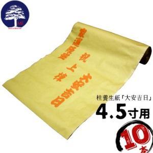 柱養生紙 4.5寸用 印刷「大安吉日」 10本 養生材 柱の保護に|yojo