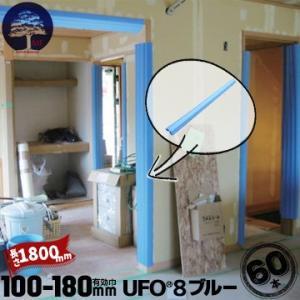 MF エムエフ UFO8 ブルー 60本 有効枠100mm〜180mm 長さ1800mm 養生カバー 柱 開口枠 単管足場 ドアノブ 階段の笠木 ベランダの手すり|yojo